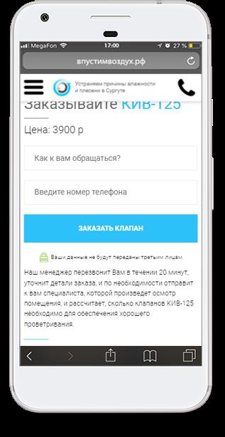 Заказать на мобильном