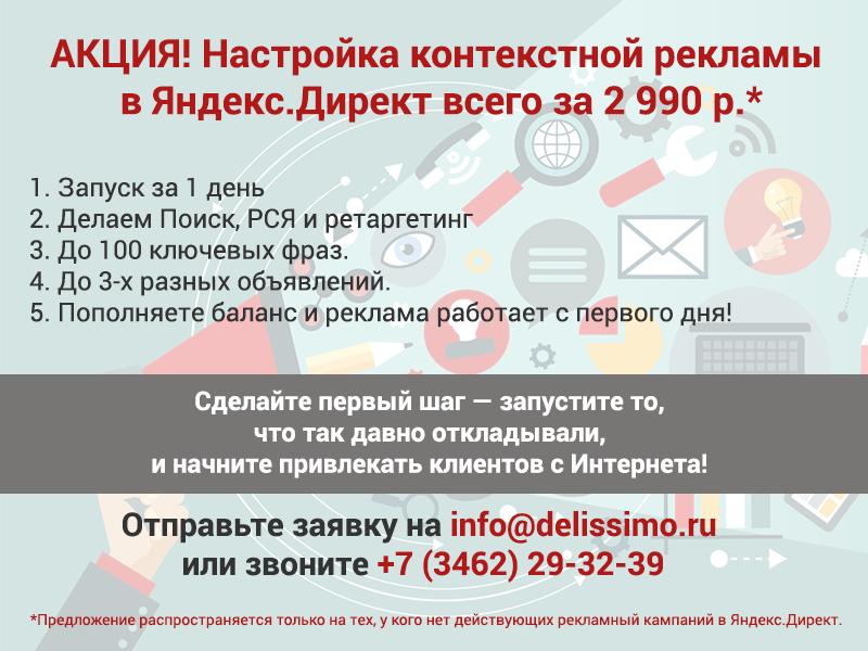 Контекстная реклама сайта бесплатном хостинге хостинг 7