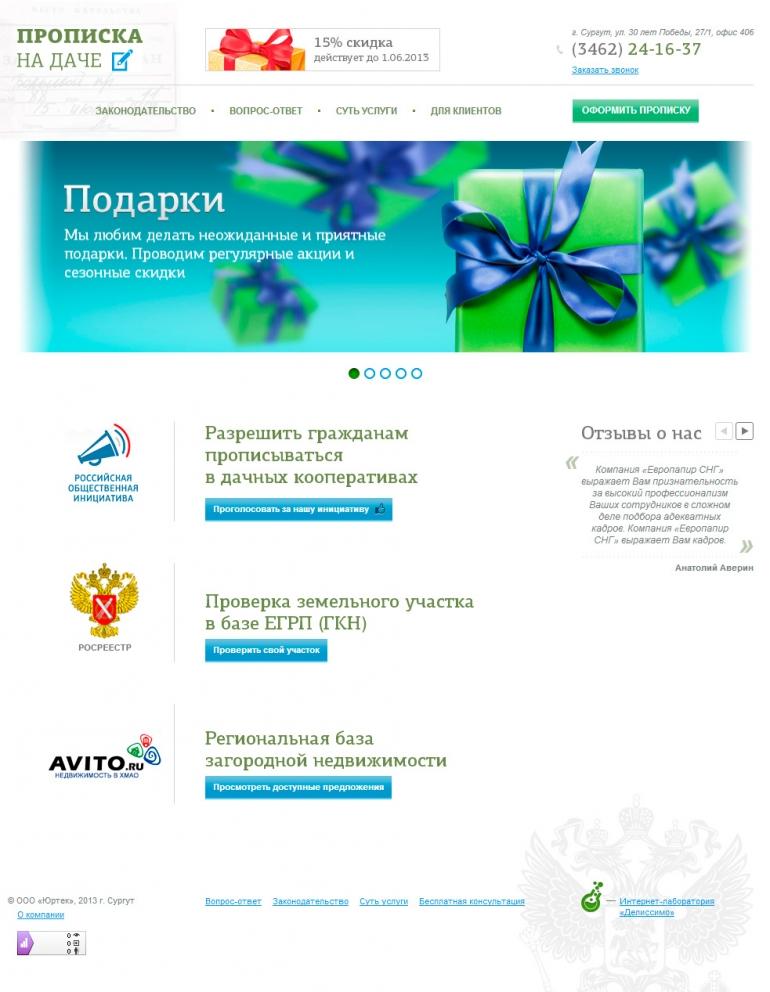 Главная страница propiskanadache.ru