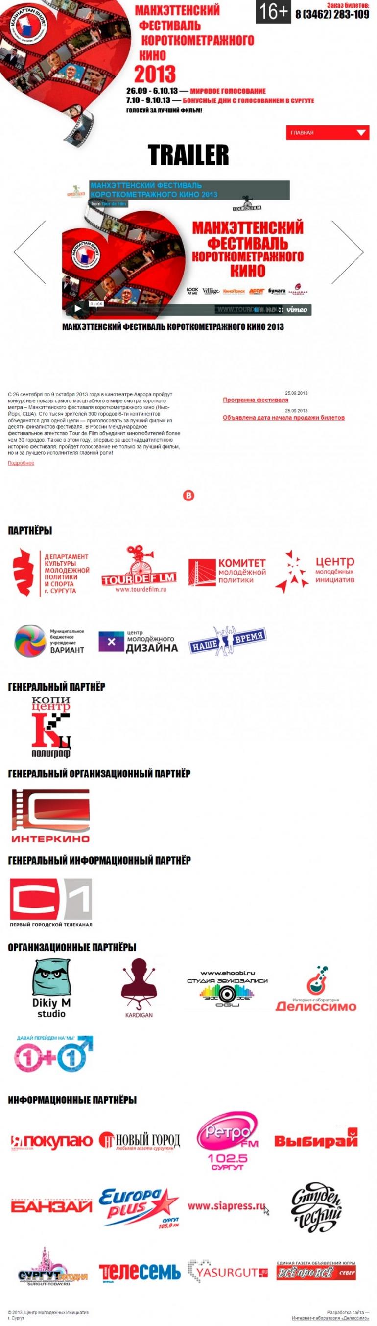 Главная страница mf86.ru