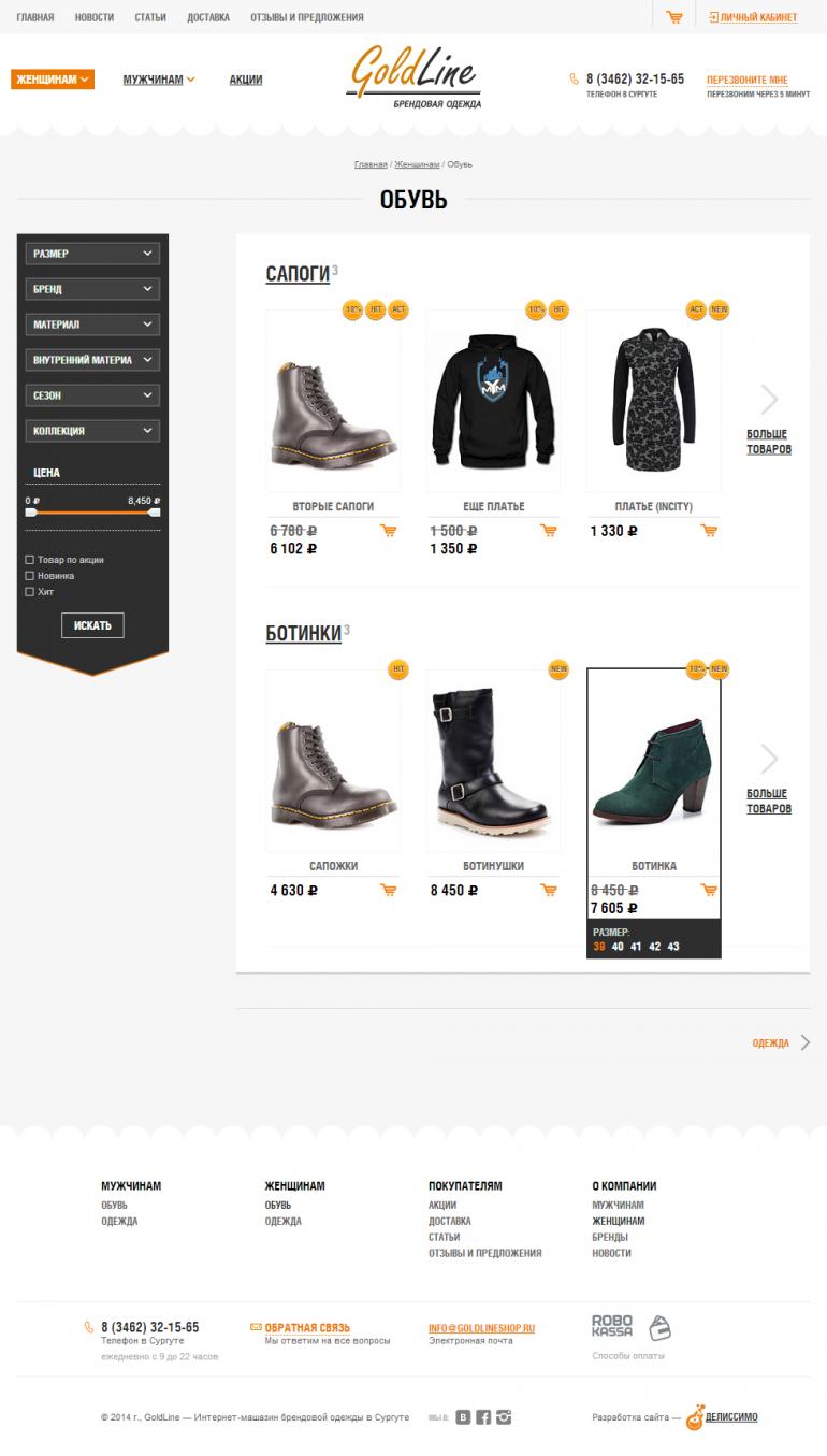 Страница каталога goldlineshop.ru/women/shoes
