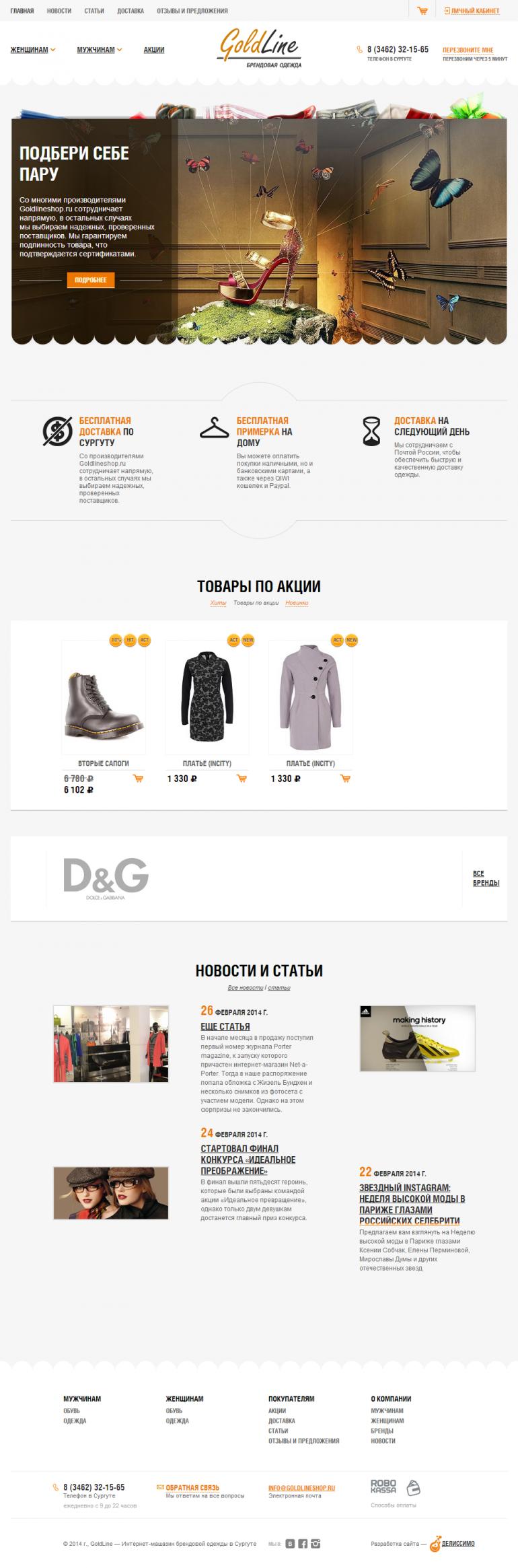 Главная страница goldlineshop.ru