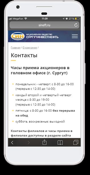 Контакты на мобильном
