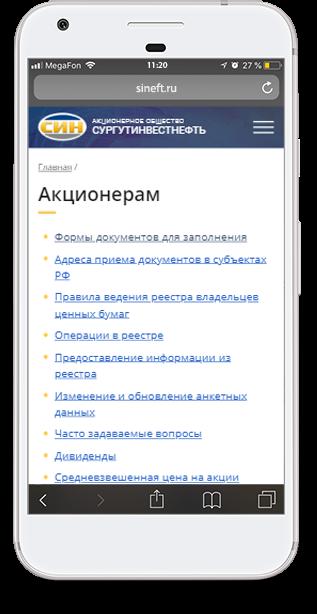 Документы на мобильном