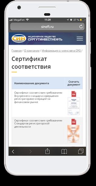 Таблица на мобильном