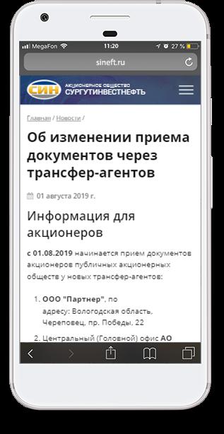 Новость на мобильном