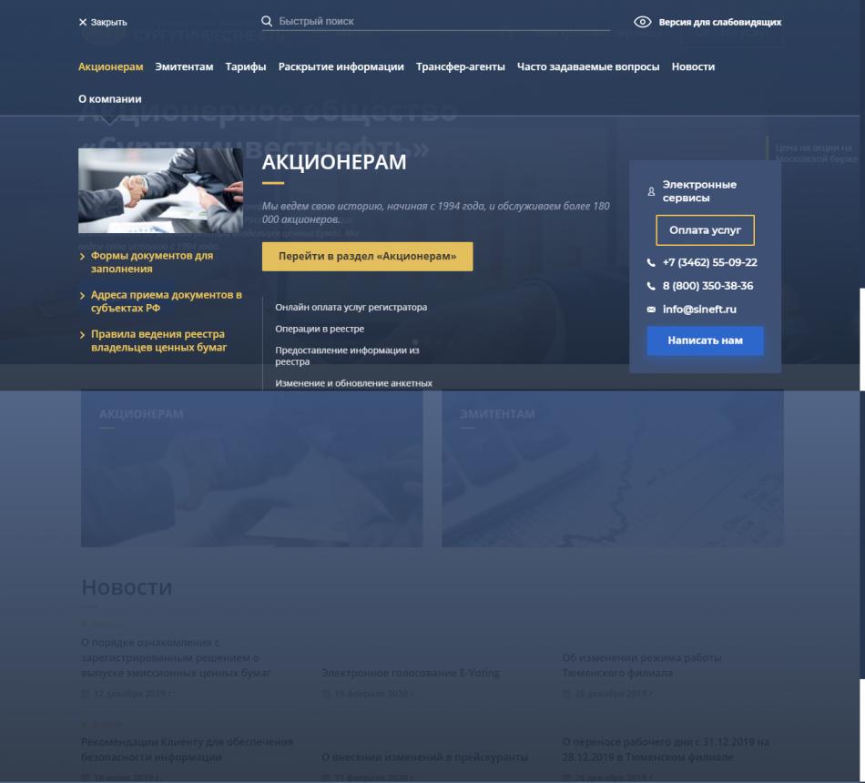 Главное меню сайта Сургутинвестнефть