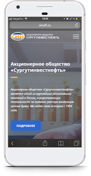 Главная страница сайта Сургутинвестнефть