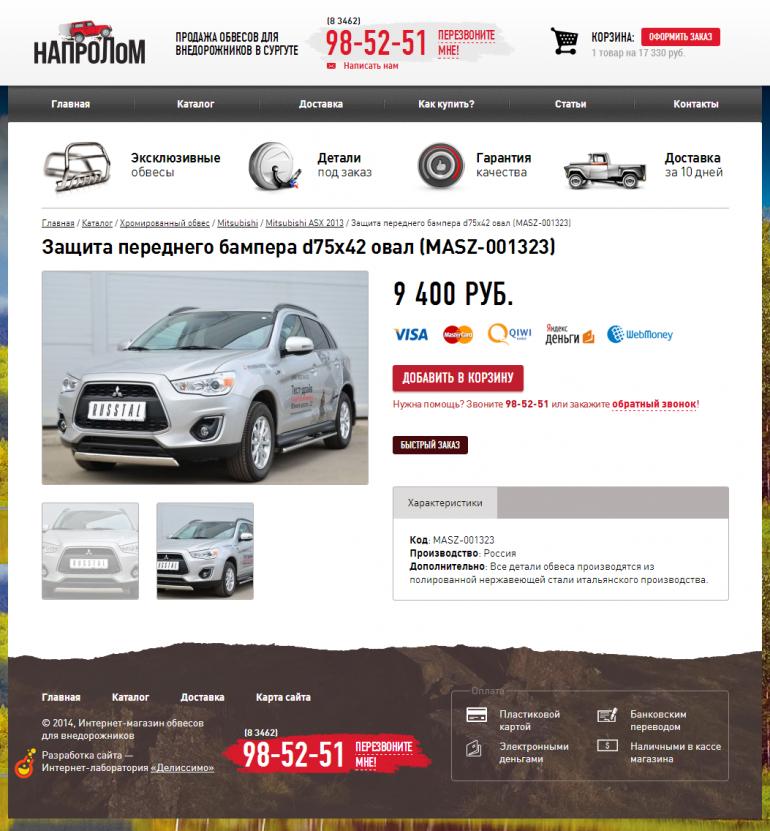 Страница товара naprolom-sp.ru/shop/chrome-kit/mitsubishi/mitsubishi-asx-2013/zaschita-perednego-bampera-d75kh42-oval-masz-00132