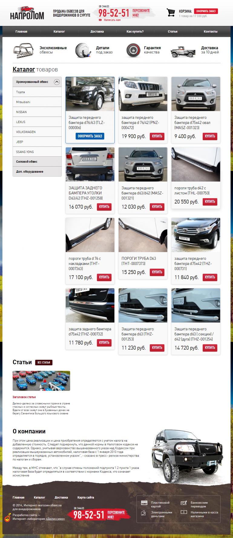 Главная страница naprolom-sp.ru