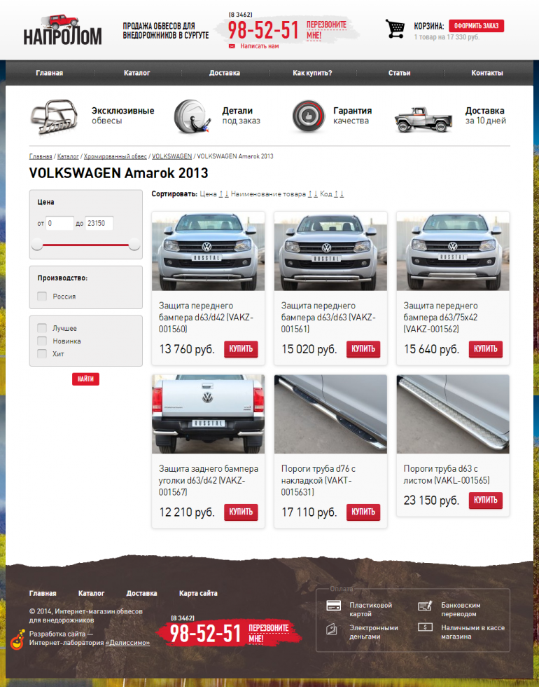 Страница категории naprolom-sp.ru/shop/chrome-kit/volkswagen/volkswagen-amarok-2013