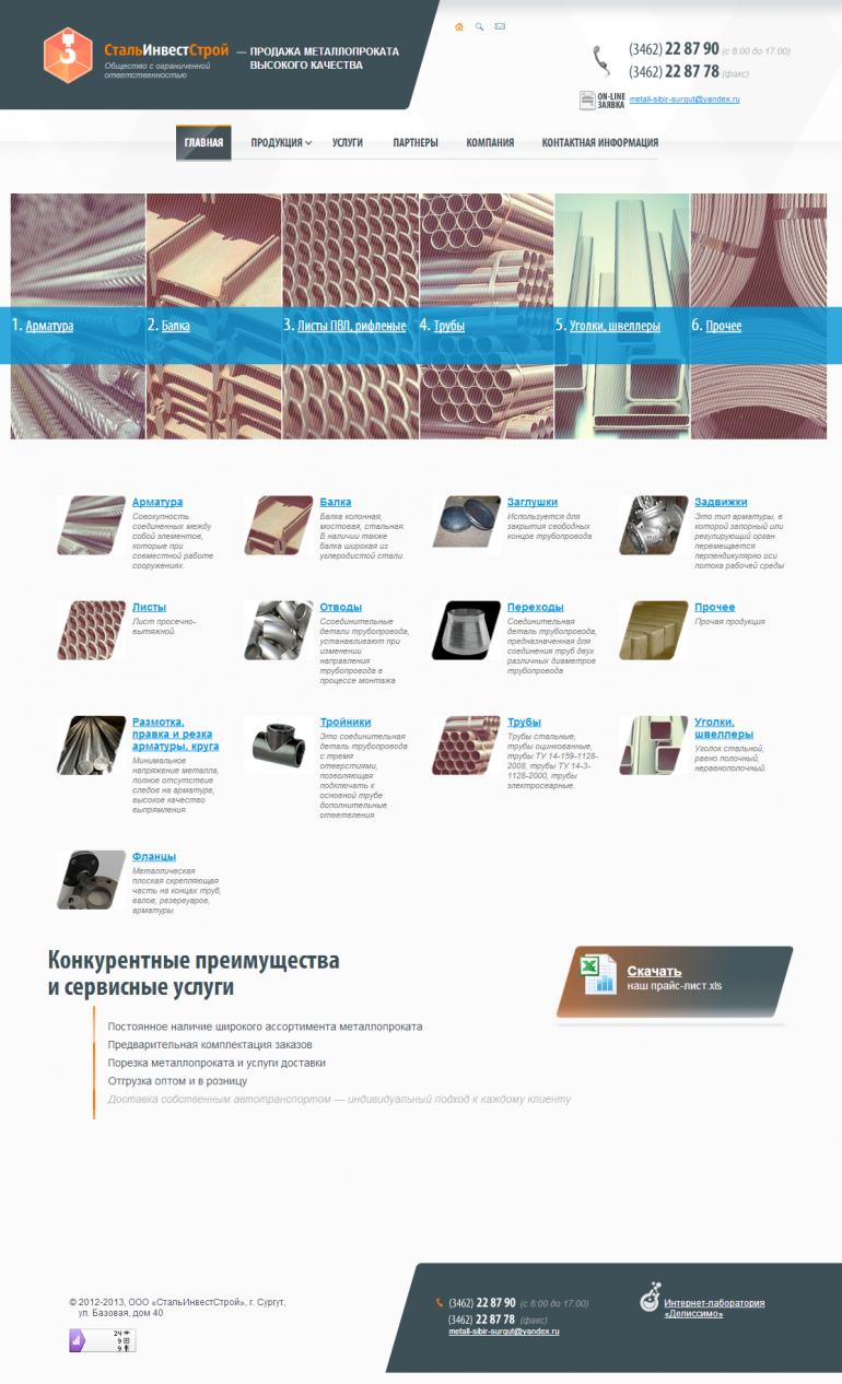Главная страница metallsurgut.ru