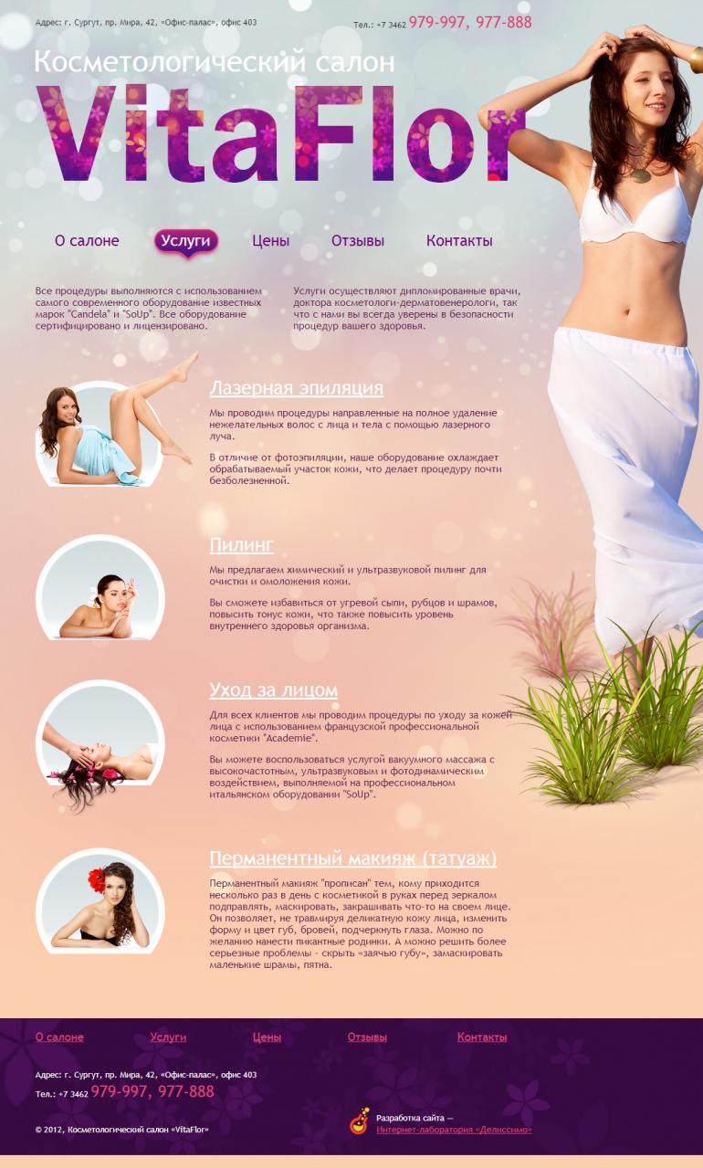 Главная страница vita-flor.ru