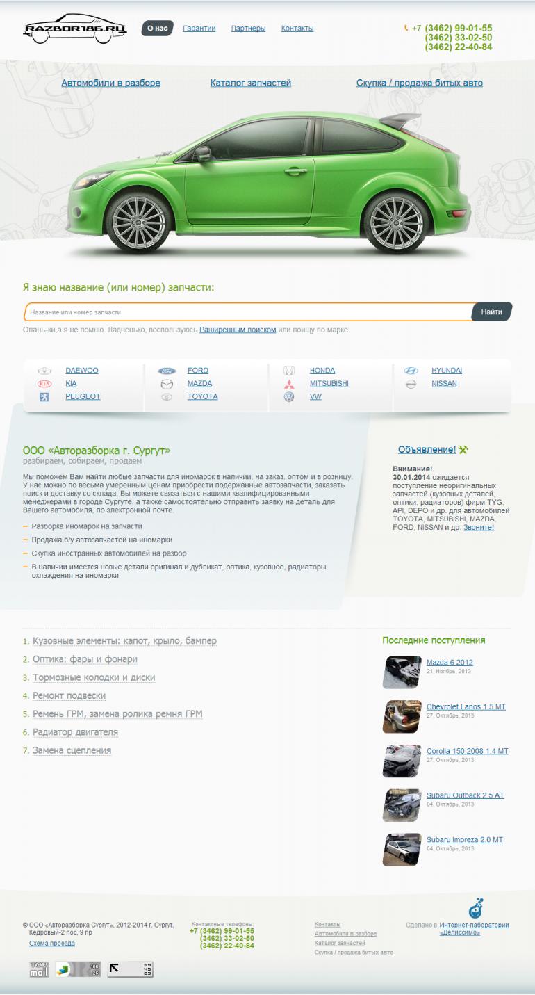 Главная страница autougra.com