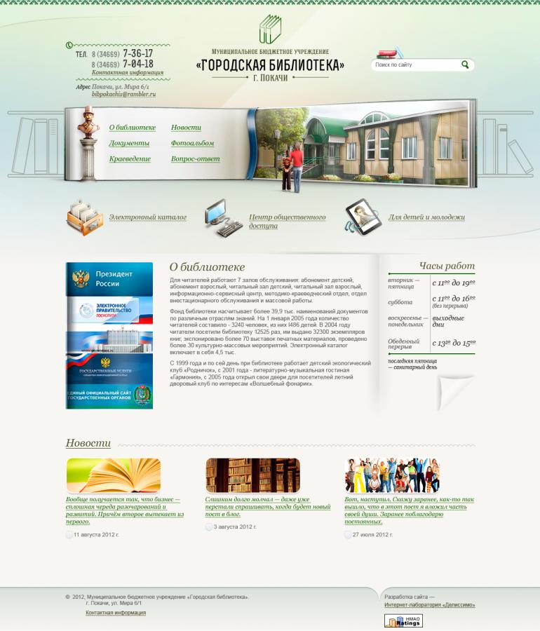 Главная страница bibpokachi1.ru