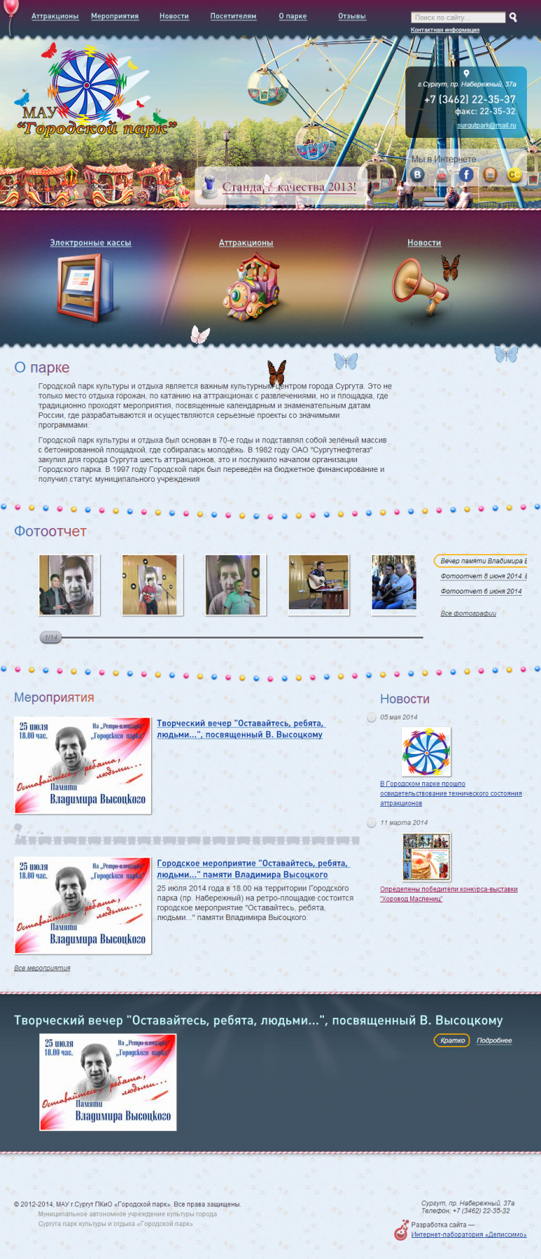 Главная страница surgutpark.ru