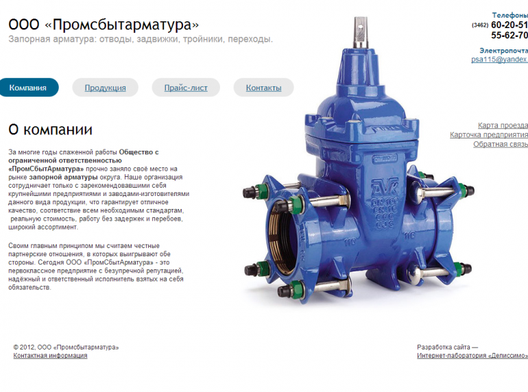 Главная страница psa115.ru
