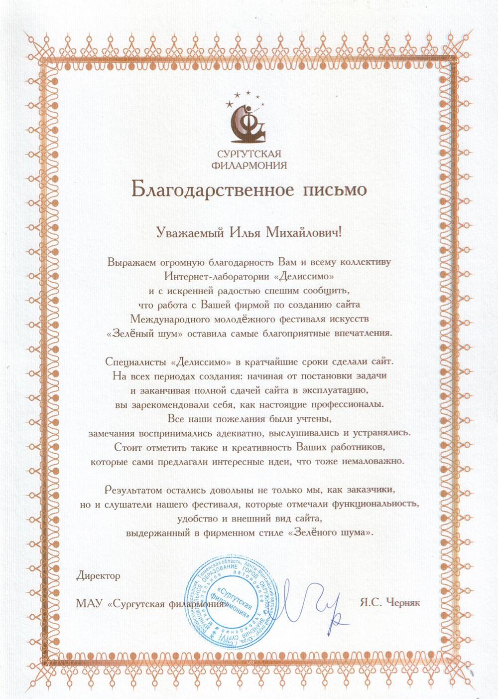 МАУ «Сургутская филармония»