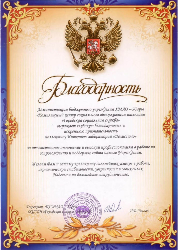 БУ ХМАО-ЮГРЫ «КЦСОН «Городская социальная служба»
