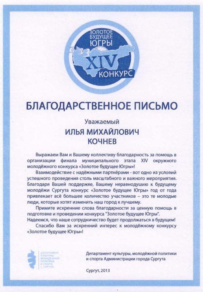 Департамент культуры, молодежной политики и спорта Администрации г. Сургута