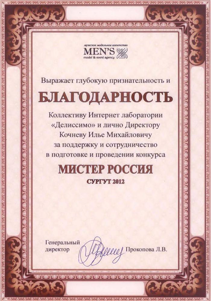 Мистер Россия Сургут 2012
