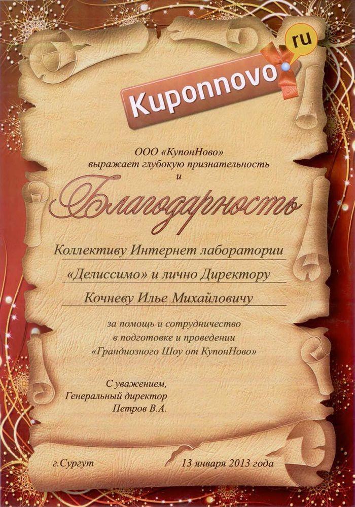 Грандиозное шоу от Купонново