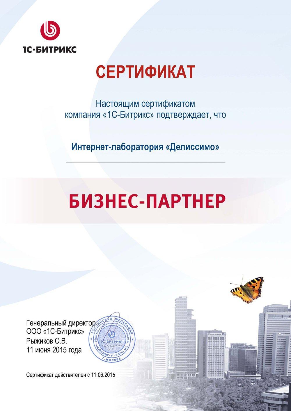 Бизнес-партнёр 1С-Битрикс