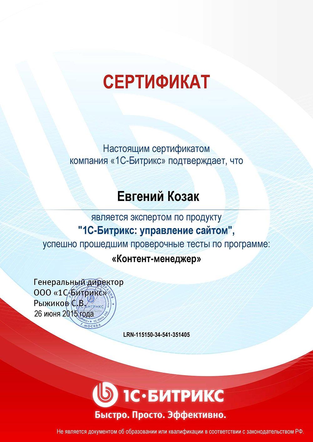 Евгений Козак. Сертифицированный специалист. «Контент-менеджер» 1С-Битрикс.