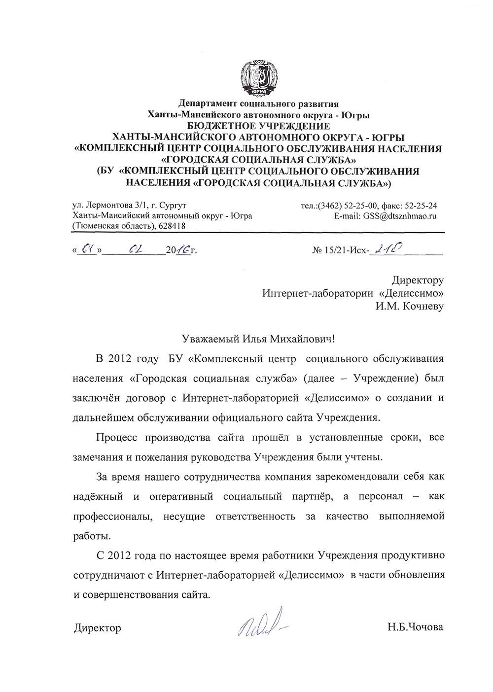 БУ КЦСОН «Городская социальная служба» г. Сургут