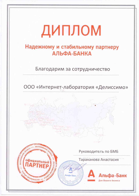 ОАО «Альфа-Банк»