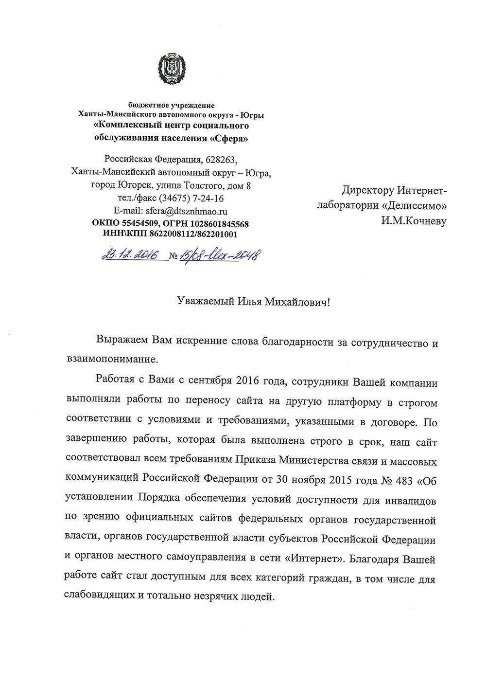 БУ КЦСОН «Сфера», г. Югорск, 2016г. — 1
