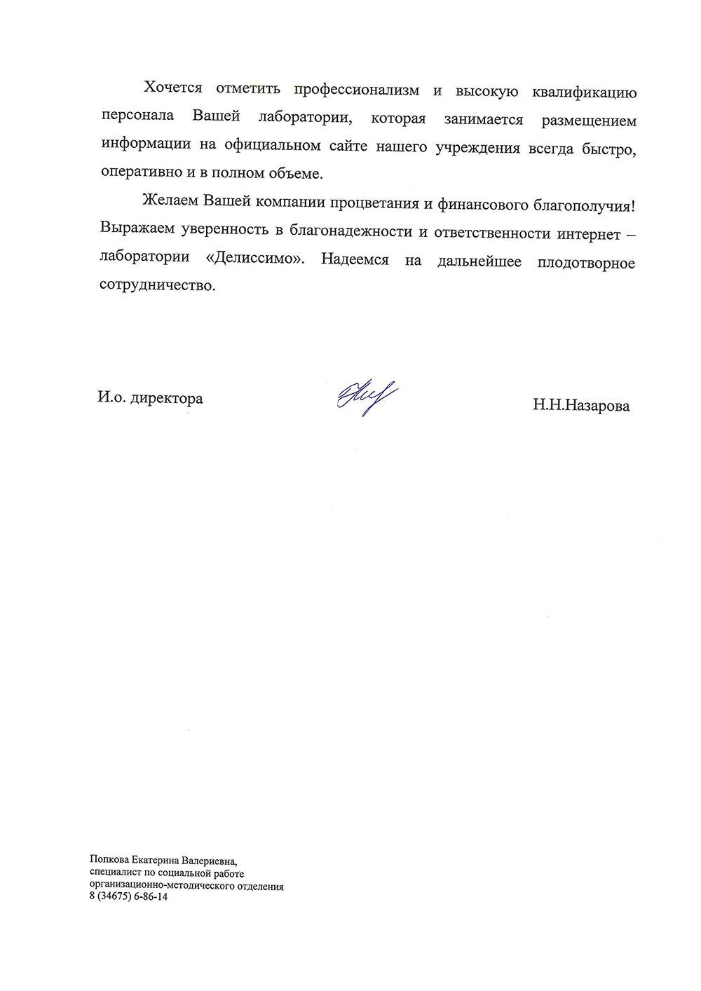 БУ КЦСОН «Сфера», г. Югорск, 2016г. — 2