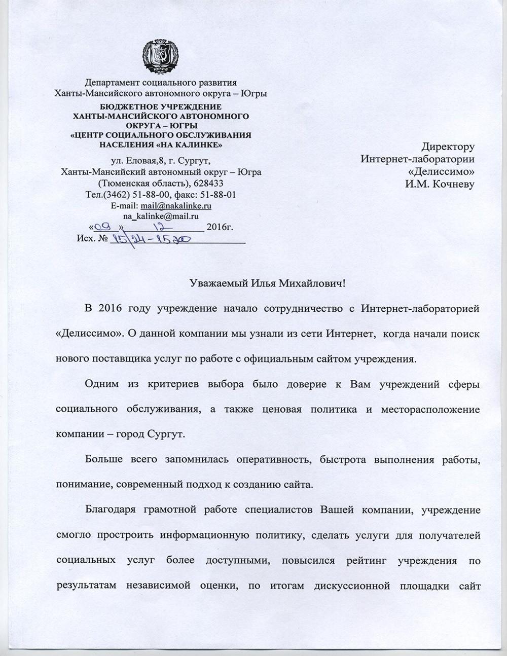 БУ ХМАО-Югры КЦСОН «На Калинке», 2016г. — 1