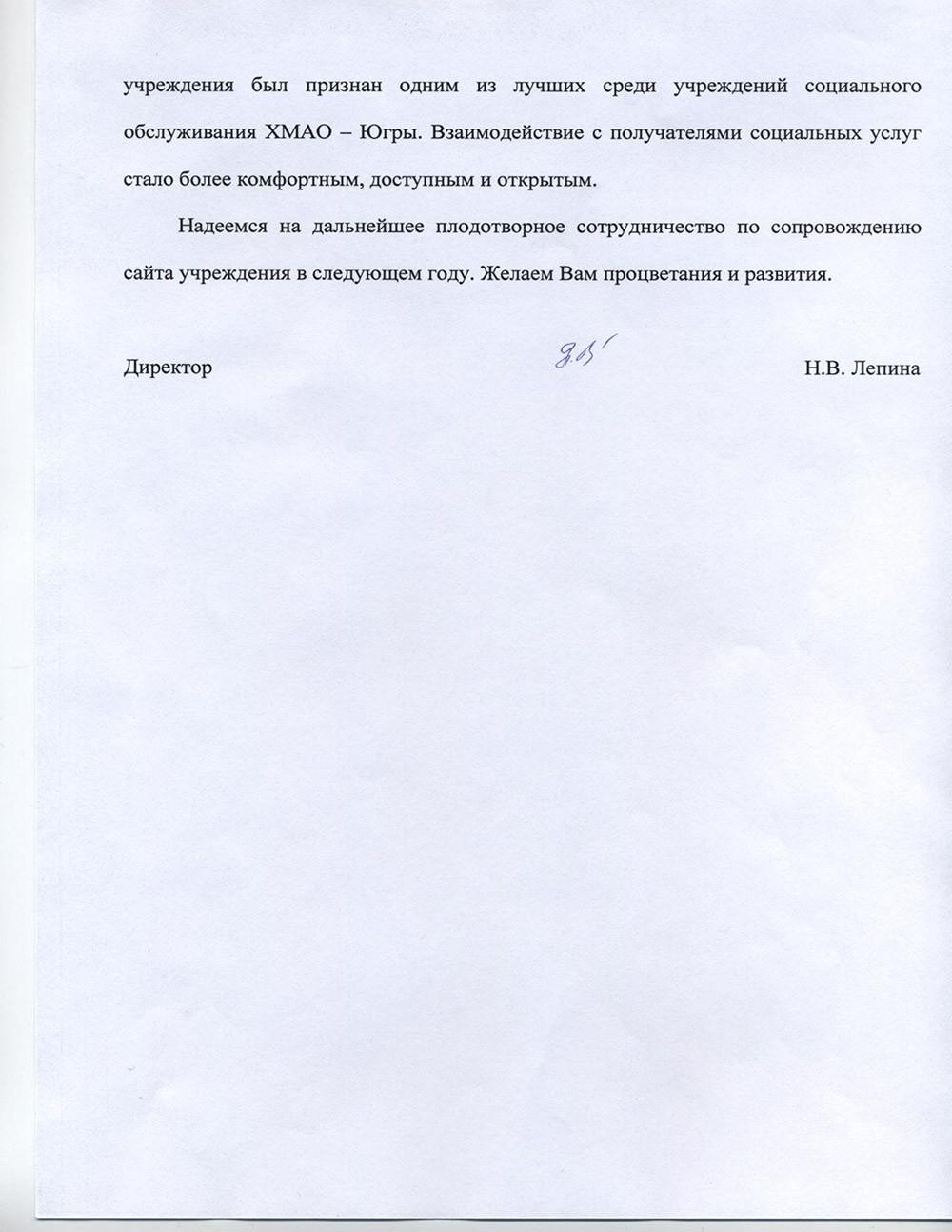 БУ ХМАО-Югры КЦСОН «На Калинке», 2016г. — 2