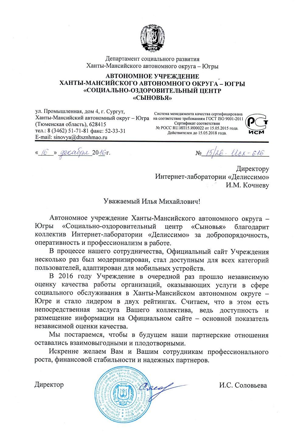 БУ СОЦ «Сыновья», г. Сургут, 2016г.